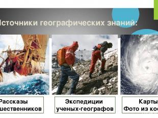 Источники географических знаний: Рассказы путешественников Экспедиции ученых-гео