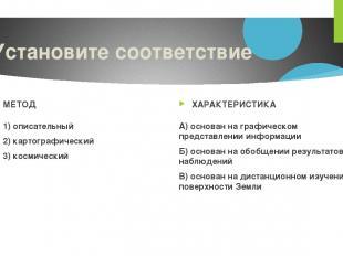 Установите соответствие МЕТОД 1) описательный 2) картографический 3) космический