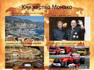 Княжество Монако Является одной из самых маленьких и наиболее густонаселённых ст