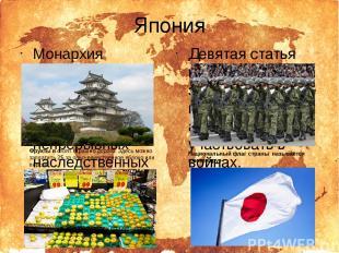 Япония Монархия является старейшей из ныне существующих непрерывных наследственн