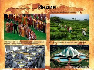 Индия Это самая многонациональная страна в мире Эта страна- второй в мире произв