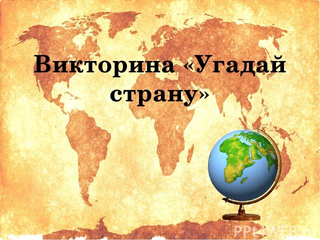 Викторина «Угадай страну»