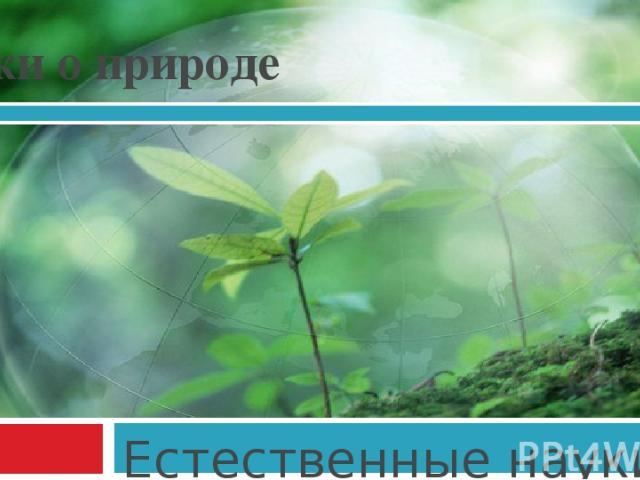 Науки о природе Естественные науки