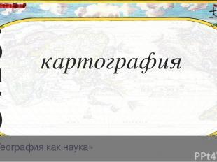 Кто открыл Антарктиду: А) Фаддей Беллинсгаузен Б) Михаил Лазарев В) варяги 50 «И
