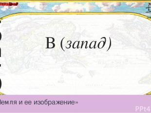 Природа Земли состоит из: А) 7 оболочек, Б) 4 оболочек, В) 2 оболочек 40 «Природ