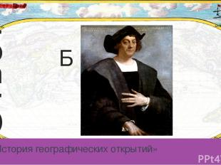 Б (Афанасий Никитин) 30 «История географических открытий» Ответ Введите ответ. п