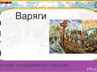 А,Б 50 «История географических открытий» Ответ Введите ответ. пункт Введите вмес