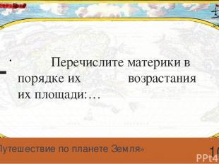 Б (природа) 10 «Природа Земли» Ответ Введите ответ. пункт Введите вместо заполни