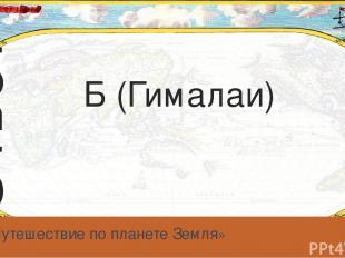 Б 40 «Природа Земли» Ответ Введите ответ. пункт Введите вместо заполнителей вопр