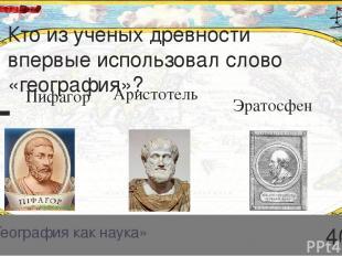 Этих людей называли «люди моря», викинги,, норманны… Как их называли на Руси? 20