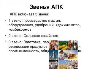Звенья АПК АПК включает 3 звена: 1 звено: производство машин, оборудования, удоб