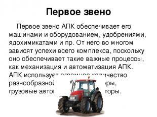 Первое звено Первое звено АПК обеспечивает его машинами и оборудованием, удобрен