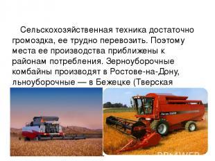 Сельскохозяйственная техника достаточно громоздка, ее трудно перевозить. Поэтому