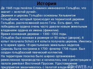 История До 1945 года посёлок Славинск именовался Гольдбах, что значит « золотой