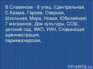 В Славинске - 8 улиц, (Центральная, С.Казака, Героев, Озерная, Школьная, Мира, Н
