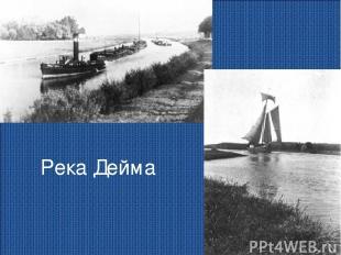 Река Дейма
