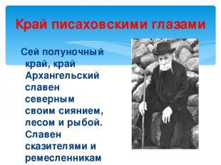 Край писаховскими глазами Сей полуночный край, край Архангельский славен северны