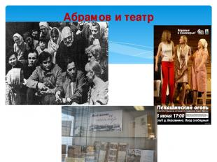 Абрамов и театр