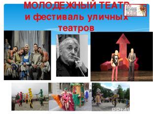 МОЛОДЕЖНЫЙ ТЕАТР и фестиваль уличных театров