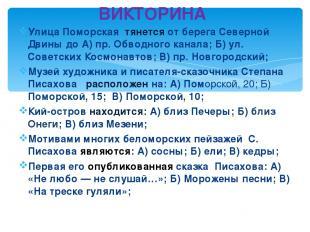 Улица Поморская тянется от берега Северной Двины до А) пр. Обводного канала; Б)