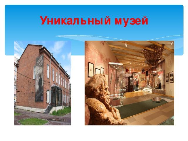 Уникальный музей