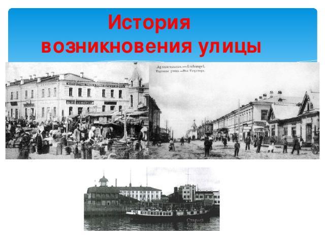 История возникновения улицы