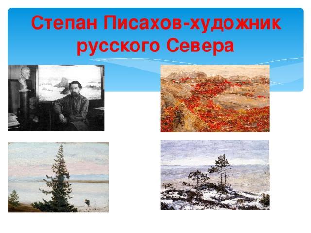 Степан Писахов-художник русского Севера