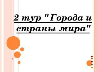 """2 тур """" Города и страны мира"""""""