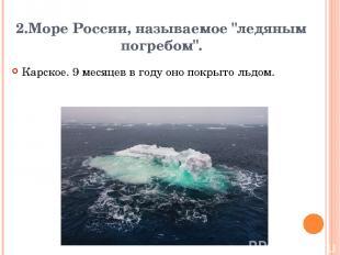"""2.Море России, называемое """"ледяным погребом"""". Карское. 9 месяцев в году оно покр"""