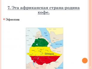 7. Эта африканская страна-родина кофе. Эфиопия Вопрос Ответ