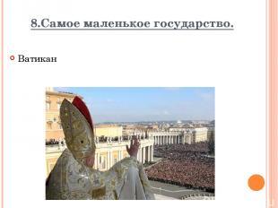 8.Самое маленькое государство. Ватикан Вопрос Ответ