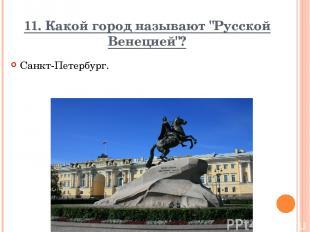 """11. Какой город называют """"Русской Венецией""""? Санкт-Петербург. Вопрос Ответ"""