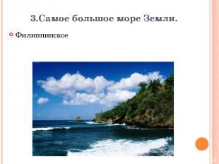 3.Самое большое море Земли. Филиппинское Вопрос Ответ