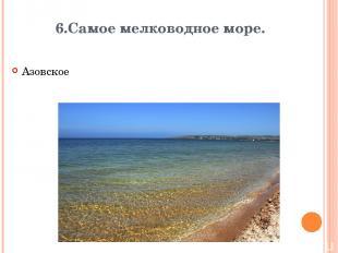 6.Самое мелководное море. Азовское Вопрос Ответ