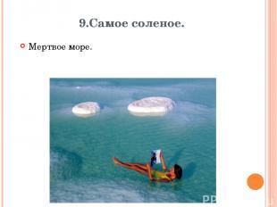 9.Самое соленое. Мертвое море. Вопрос Ответ