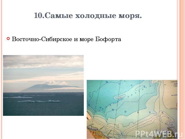 10.Самые холодные моря. Восточно-Сибирское и море Бофорта Вопрос Ответ