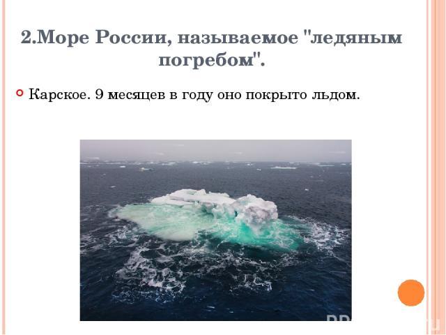 2.Море России, называемое