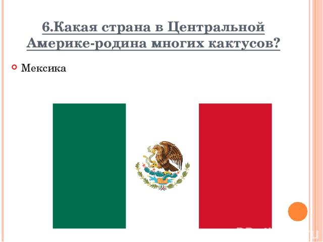 6.Какая страна в Центральной Америке-родина многих кактусов? Мексика Вопрос Ответ