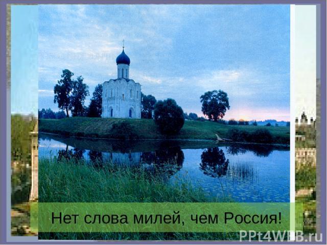 Нет слова милей, чем Россия!
