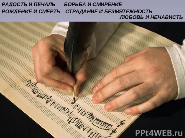 РАДОСТЬ И ПЕЧАЛЬ РОЖДЕНИЕ И СМЕРТЬ ЛЮБОВЬ И НЕНАВИСТЬ БОРЬБА И СМИРЕНИЕ СТРАДАНИЕ И БЕЗМЯТЕЖНОСТЬ