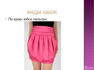 По крою: юбка-тюльпан