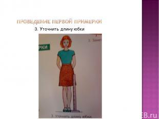 3. Уточнить длину юбки
