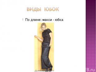 По длине: макси - юбка