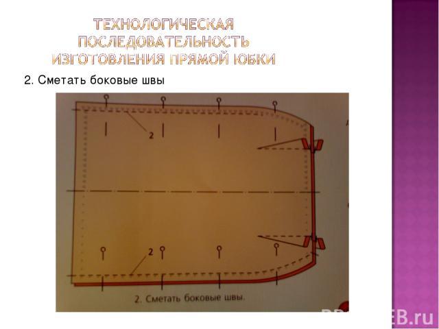 2. Сметать боковые швы