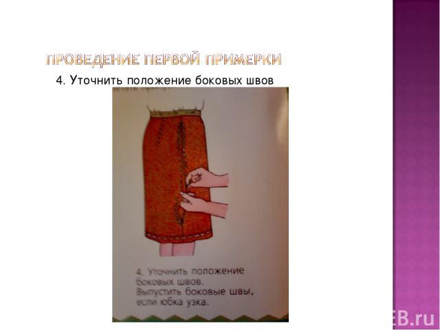 4. Уточнить положение боковых швов