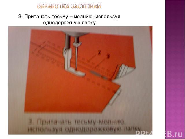 3. Притачать тесьму – молнию, используя однодорожную лапку