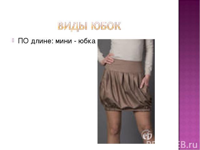ПО длине: мини - юбка
