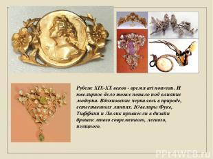 Рубеж XIX-XX веков - время art nouveau. И ювелирное дело тоже попало под влияние