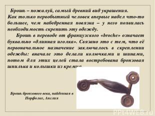 Брошь– пожалуй, самый древний вид украшения. Как только первобытный человек впе