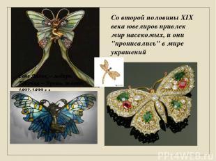 """Со второй половины XIX века ювелиров привлек мир насекомых, и они """"прописались"""""""